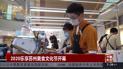 [中国新闻]2020乐享苏州美食文化节开幕