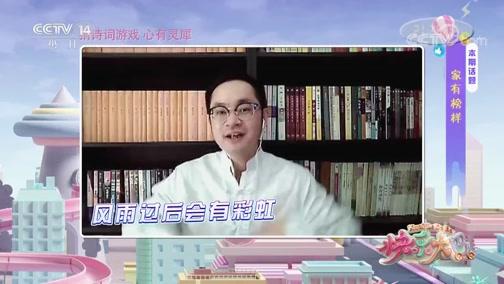[快乐大巴]家有榜样:彭敏 王恒屹