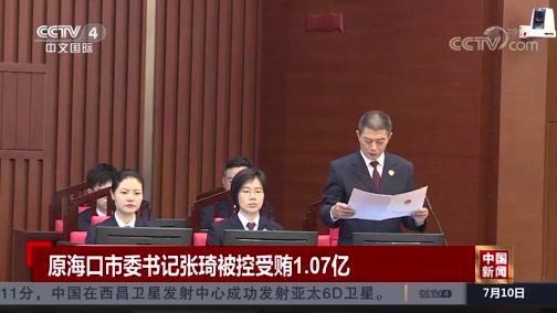 [中国新闻]原海口市委书记张琦被控受贿1.07亿