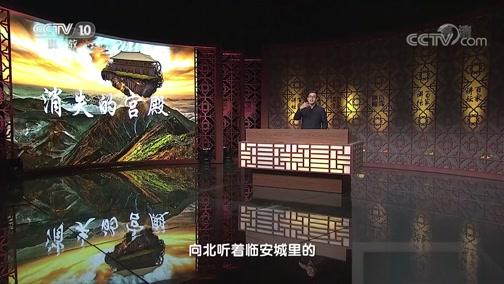 《百家讲坛》 20200710 消失的宫殿(第二部)8 前朝梦远