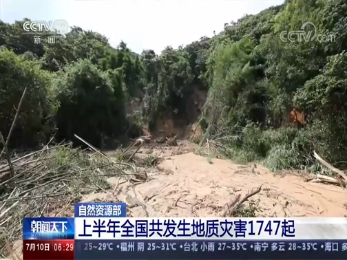 [朝闻天下]自然资源部 上半年全国共发生地质灾害1747起央视网2020年07月10日 06:46