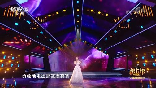 《全球中文音乐榜上榜》 20200710