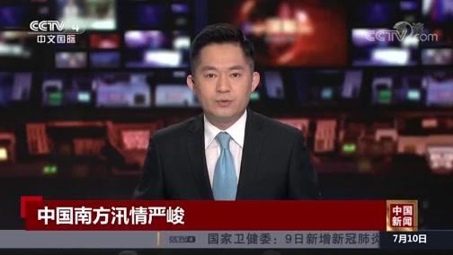 [中国新闻]中国南方汛情严峻 暴雨地质山洪灾害三预警连发