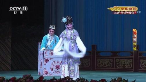 《CCTV空中剧院》 20200710 京剧《红娘》