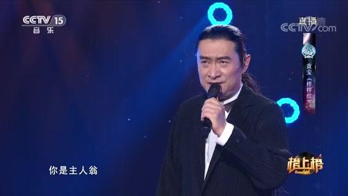 [全球中文音乐榜上榜]歌曲《样样红》 演唱:黄安