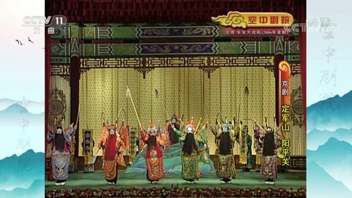 《CCTV空中剧院》 20200711 京剧《定军山 阳平关》 2/2