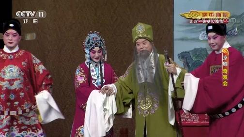 《CCTV空中剧院》 20200712 京剧《奇双会》