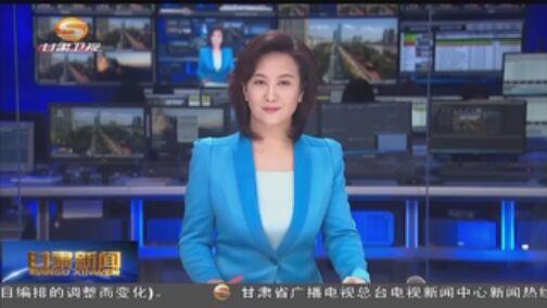 [甘肃新闻]甘肃:72亿元创业担保贷款 吸纳带动14万人就业