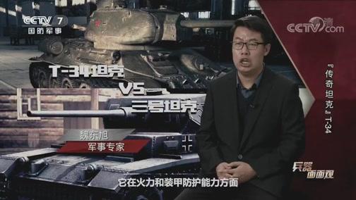 """[兵器面面观]""""黑豹""""与T-34各有千秋"""