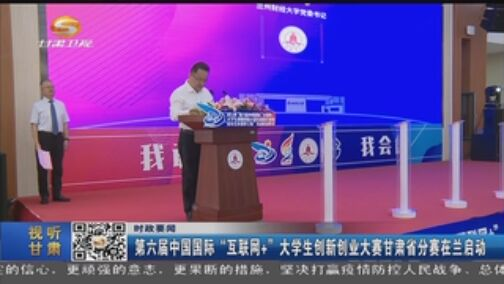 """[甘肃新闻]第六届中国国际""""互联网+""""大学生创新创业大赛甘肃省分赛在兰启动"""