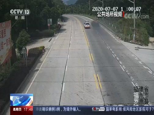 [新闻直播间]福建福州 小轿车自燃刹车失灵 民警驾车强行拦停