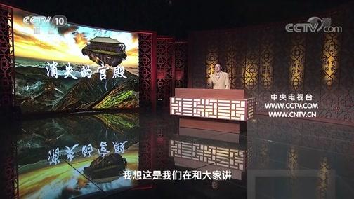 《百家讲坛》 20200717 消失的宫殿(第二部)15 匠艺百年