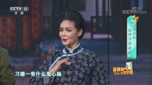 [梨园闯关我挂帅]现代京剧《沙家浜》片段 演唱:杜旭东 张华敏 卓林