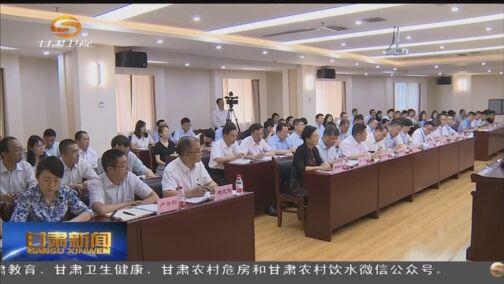 [甘肃新闻]省委第六轮巡视完成进驻