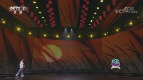 [梨园闯关我挂帅]现代京剧《沙家浜》选段 演唱:郭连文 毕小洋