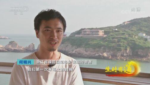 《生财有道》 20200724 夏日经济系列——浙江嵊泗:文旅融合唱响海岛新渔歌