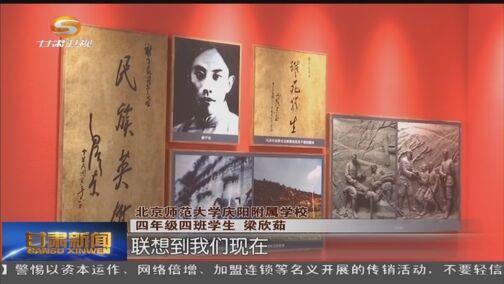 [甘肃新闻]庆阳:传承红色基因 培育时代新人