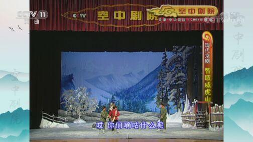 [CCTV空中剧院]现代京剧《智取威虎山》 第九场 急速出兵