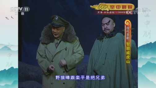[CCTV空中剧院]现代京剧《智取威虎山》 第二场 夹皮沟遭劫