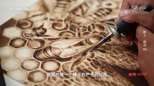 [探索·发现]谢志安用传统工艺烙画来呈现蜜蜂的故事