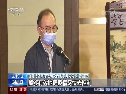 """[24小时]主播关注 """"内地核酸检测支援队""""先遣队员抵达香港 香港各界:感受到国家的关爱和支持"""