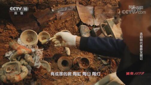 《探索·发现》 20200805 洛阳明代墓葬发掘记
