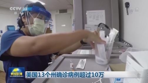 [视频]世卫:全球新冠肺炎确诊超1814万例