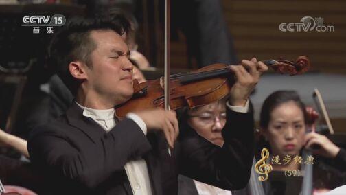 [CCTV音乐厅]《西班牙交响曲》第四乐章 小提琴:陈锐 指挥:余隆 协奏:中国爱乐乐团