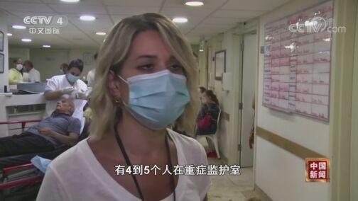 《中国新闻》 20200806 03:00