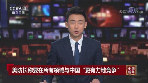 《中国新闻》 20200807 03:00