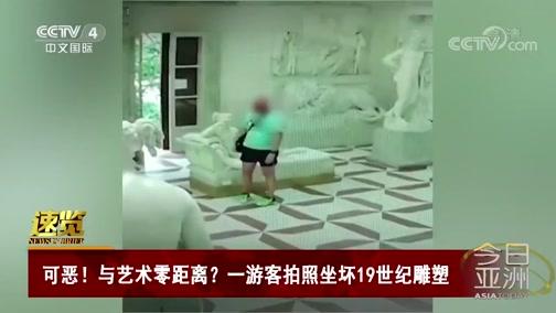 [今日亚洲]速览 可恶!与艺术零距离?一游客拍照坐坏19世纪雕塑