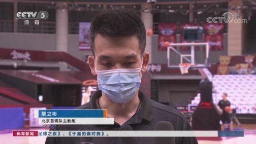 [CBA]决胜之夜 北京男篮和广东男篮都将全力以赴