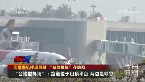 """[今日亚洲]印度客机摔成两截 """"台地机场""""存缺陷"""