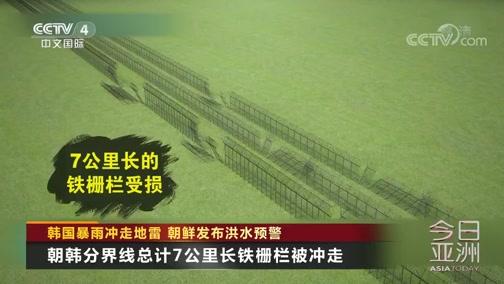 [今日亚洲]韩国暴雨冲走地雷 朝鲜发布洪水预警