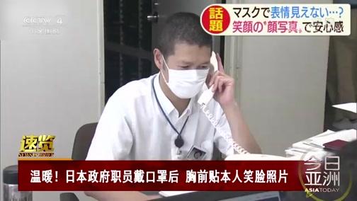 [今日亚洲]速览 温暖!日本政府职员戴口罩后 胸前贴本人笑脸照片