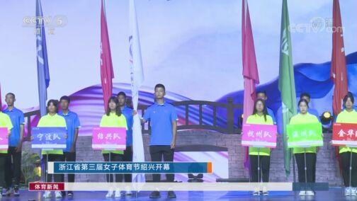 [综合]浙江省第三届女子体育节绍兴开幕
