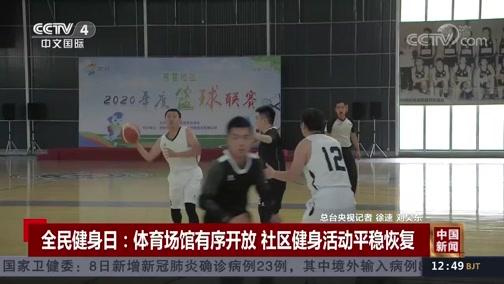 [中国新闻]全民健身日:体育场馆有序开放 社区健身活动平稳恢复