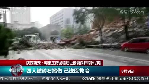 [今日环球]陕西西安:明秦王府城墙遗址修复保护砌体坍塌