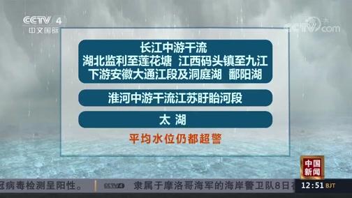 [中国新闻]水利部:长江淮河部分河段水位退至警戒以下
