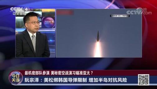 """[今日关注]韩国试射""""玄武-4""""弹道导弹 钻地100米命中目标"""