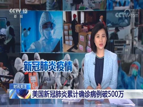 [国际时讯]时讯关注 美国新冠肺炎累计确诊病例破500万