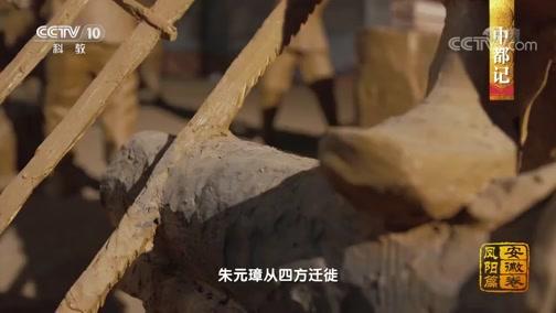 [中国影像方志]凤阳篇 中都记