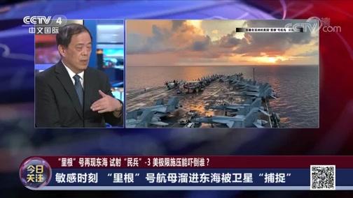 [今日关注]航母、巡逻机同时现身东海南海 美在中国周边动作频频
