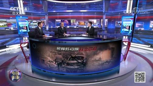 """[今日关注]美媒:伊朗击沉""""美航母""""堵住航道 成一大安全隐患"""