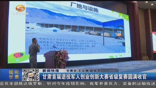 [甘肃新闻]甘肃首届退役军人创业创新大赛省级复赛圆满收官