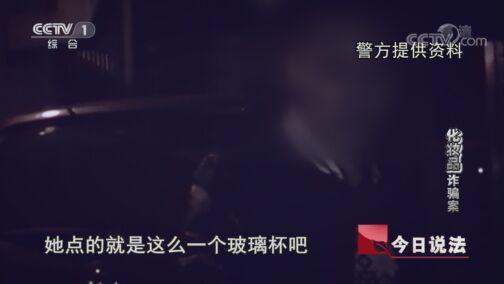 """《今日说法》 20200813 """"化妆品""""诈骗案"""