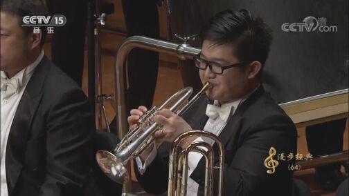 [CCTV音乐厅]《英雄的生涯》Ⅳ 英雄的战场 指挥:杨洋 演奏:杭州爱乐乐团