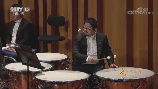 [CCTV音乐厅]《英雄的生涯》Ⅵ 英雄的隐退 指挥:杨洋 演奏:杭州爱乐乐团