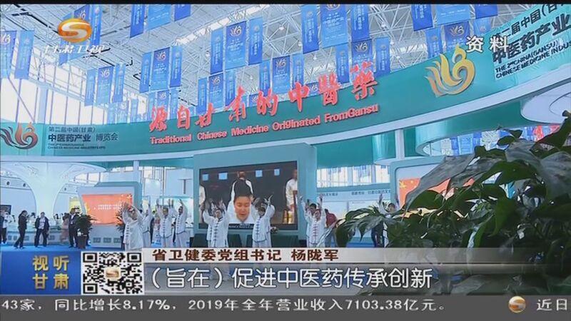 第三届中国(甘肃)中医药产业博览会8月27日举行