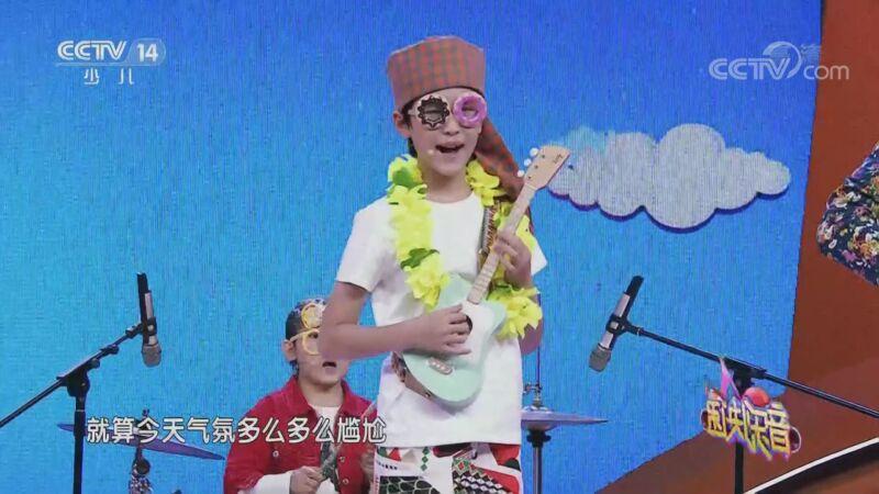 [音乐快递]《马萨基》 演唱:土豆王国小乐队